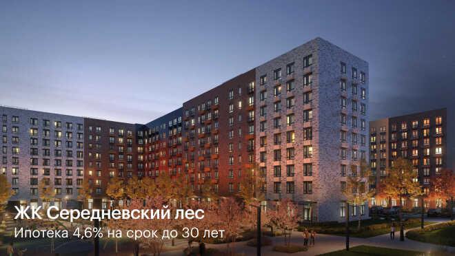 ЖК «Середневский лес» Квартиры с террасами. До станции